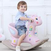 寶寶搖椅嬰兒塑料帶音樂搖搖馬大號加厚兒童玩具1-6周歲小木馬車wy【快速出貨限時八折】