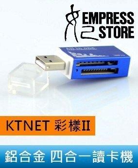 【妃航】彩漾 鋁合金 四合一/多功能 讀卡機/讀卡器 相機 記憶卡 USB/TF/SD/M2/MS