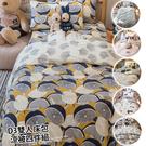 北歐風 D3雙人床包與涼被四件組 多款可...