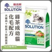 *WANG*耐吉斯SOLUTION耐吉斯《綠茶化毛成貓》雞肉+田園蔬果15kg