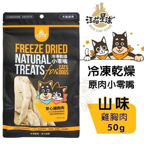 『寵喵樂旗艦店』DogCatStar汪喵星球 冷凍乾燥山味原肉小零嘴-雞胸肉50g·犬貓零食