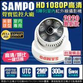 監視器 聲寶攝影機 SAMPO 高清陣列 吸頂海螺 紅外線夜視 室內半球鏡頭 AHD 1080P TVI 類比 台灣安防