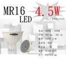 MR16 LED 4.5W 免安定器【數位燈城 LED-Light-Link】黃光 / 白光