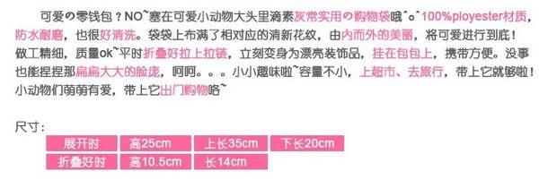 [協貿國際]  日式可愛購物袋折疊袋環保袋 (2個價)