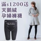 $800元免運費【正價商品【正價商品滿$1200送天鵝絨彈力孕婦包腳褲襪】】