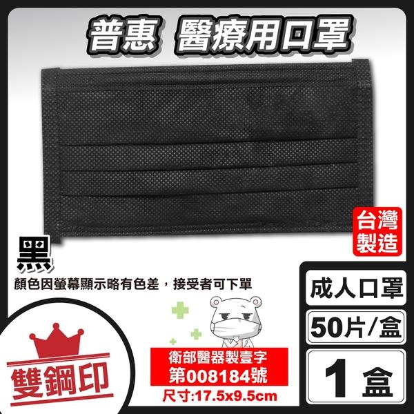 普惠 雙鋼印 成人醫療口罩 (黑) 50入/盒 (台灣製造 CNS14774) 專品藥局【2017206】