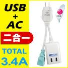 免運費★台灣製造 威電牌 任意轉 USB智慧快充電源線 WT-1322U(USB充電插座 延長線)