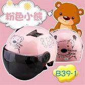 全館83折 夏季兒童頭盔電動摩托車男女小孩寶寶安全帽防曬可愛輕便式半盔