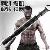 臂力器臂力棒50公斤20/60kg男士胸肌健身器材家用練臂肌臂力器WY【中秋節狂歡搶購】