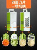 切絲器 廚房用品切菜神器土豆絲切絲器刨絲器擦絲家用多功能切片刮絲擦子