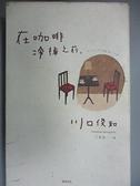 【書寶二手書T9/翻譯小說_CY1】在咖啡冷掉之前_川口俊和