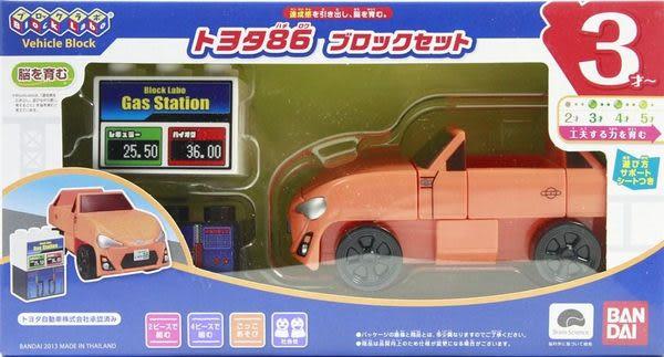BANDAI積木【豐田86 汽車積木】(樂高得寶相容)