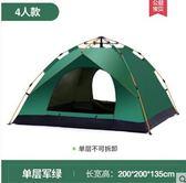 帳篷全自動戶外3-4人二室一廳家庭雙人2人加厚防雨野外露營自駕游igo 法布蕾輕時尚