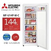 【MITSUBISHI三菱】144L直立式冷凍櫃 MF-U14P-W-C