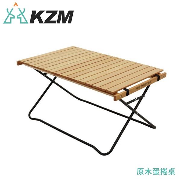 【KAZMI 韓國 KZM 原木蛋捲桌】K20T3U014/露營桌/摺疊桌/戶外桌/餐桌