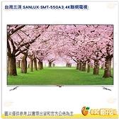 含安裝 含視訊盒 台灣三洋 SANLUX SMT-55GA3 55型 4K電視 聯網 液晶電視 顯示器