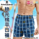 【衣襪酷】金安德森 絲光棉 平口褲 男內褲 四角褲