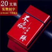 Afang艾方20支裝軟裝硬裝香煙盒女士煙盒男創意個性潮定制刻字 台北日光