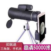 望遠鏡 300米手機夾單筒望遠鏡高清高倍軍成人夜視非人體透視用 二度3C