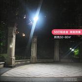 太陽能燈戶外庭院燈人體感應電燈超亮led家用室外路燈  創想數位igo