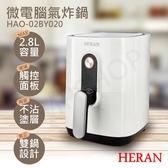 【禾聯HERAN】2L微電腦健康氣炸鍋 HAO-02BY020