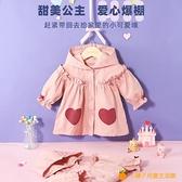 女童外套春秋1一歲小兒童風衣新款公主洋氣嬰兒春季薄絨5寶寶春裝【小橘子】