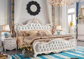 紅蘋果傢俱923 歐式法式臥室系列床床架數千坪展示