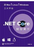 跨Mac,Linux,Windows三大平台的.NET Core開發實作