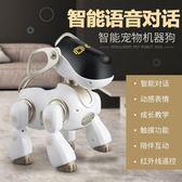 聖誕感恩季 智能對話遙控機器狗會走路機器人電動兒童