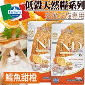 【培菓平價寵物網】(送購物金50元)法米納Farmina》ND低榖挑嘴成貓天然糧鱈魚甜橙-300g