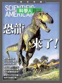 《科學人》雜誌精采特輯:恐龍來了!