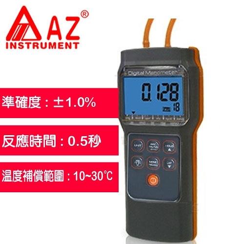 AZ(衡欣實業) AZ 82152 數位式壓差計 (+/-15psi)