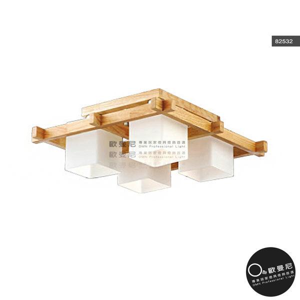 吸頂燈★木藝生活 方型 原木輕鬆時尚風 4燈 吸頂燈✦燈具燈飾專業首選✦歐曼尼✦