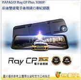 送32G卡 PAPAGO! Ray CP Plus 1080P 前後雙錄電子後視鏡行車紀錄器 GPS測速 超廣角 公司貨