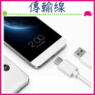 Type-C 傳輸線 USB手機充電線 ...