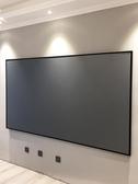 投影幕布堅果投影幕布超窄邊黑晶畫框幕80/100/120寸16:9高清4K屏幕壁掛辦公家 LX 智慧e家