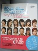 【書寶二手書T6/美容_WDW】整型化妝術-不動刀取代整型效果_朵琳出版製作