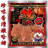 寵物家族-燒肉工房#24珍味香滑嫩哈姆200g