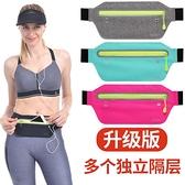 運動戶外包 運動手機腰包男女隱形腰包輕便薄款防潑水 6寸手機袋貼身健身腰包 探索