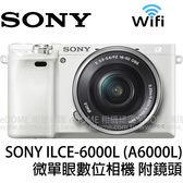 SONY a6000L 白色 附16-50mm (24期0利率 免運 台灣索尼公司貨) E接環 a6000 變焦鏡組 ILCE-6000L 支援 WIFI