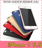 【萌萌噠】iPhone 7 Plus (5.5吋)  新款 裸機手感 簡約純色素色保護殼 微磨砂防滑硬殼 手機殼 手機套