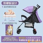 嬰兒推車可坐可躺超輕便攜簡易寶寶傘車折疊避震兒童小孩BB手推車【小橘子】