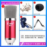 AMI mi8 電容麥克風 電腦網路K歌筆記本YY錄音喊麥聲卡套裝話筒 生活樂事館
