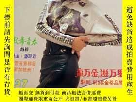 二手書博民逛書店罕見新加坡電視周刊437(代)潘玲玲張國榮任達華周海媚米雪劉嘉玲《鼓舞青春