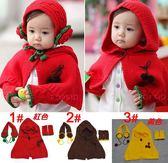童帽 小紅帽 斗篷帽子 髮帶 手套 三件組 二色 寶貝童衣