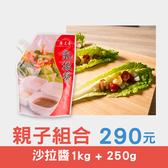 親子組合│凱撒醬(1kg)+任選沙拉醬(250g) 只要290元!