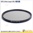 STC Ultra Layer CPL ...