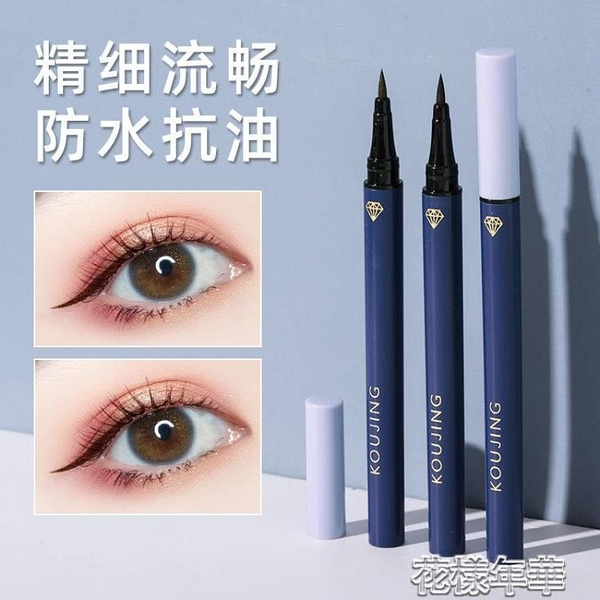 眼線筆推薦而木萄眼線液筆防水防汗持久不暈染初學者學生女海綿頭 快速出貨