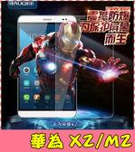 【萌萌噠】華為 HUAWEI 榮耀X2 / M2 超薄 9H 防爆 鋼化玻璃膜 高清防刮 防爆 螢幕玻璃膜
