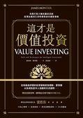 (二手書)這才是價值投資:長期打敗大盤的贏家系統,從葛拉漢到巴菲特都推崇的選..